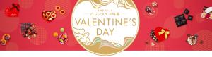 【楽天市場】バレンタイン特集2019