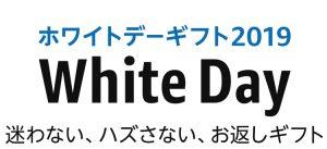 【Amazon】ホワイトデーギフト2019