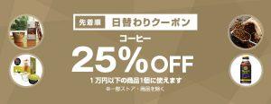 【先着順】コーヒーが25%OFF