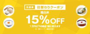 【先着順】お米が15%OFF