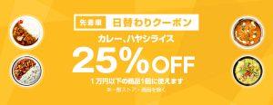 【先着順】カレー、ハヤシライスが25%OFF