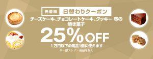 【先着順】焼き菓子が25%OFF