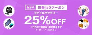 【先着順】モバイルバッテリーが25%OFF