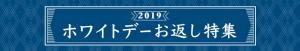 【Yahoo!ショッピング】ホワイトデーお返し特集2019