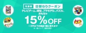 【先着順】テレビゲーム、おもちゃが15%OFF