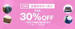 【先着順】タオルが30%OFF