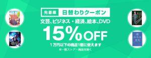 【先着順】絵本、DVDが15%OFF