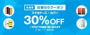 【先着順】スマホケース・カバーが30%OFF