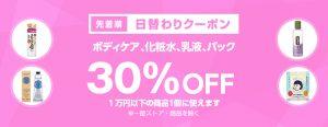 【先着順】ボディケア、化粧水、乳液、パックが30%OFF