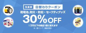 【先着順】電池、防犯・防災・セーフティグッズが30%OFF